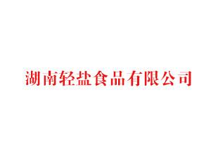 湖南�p�}食品有限公司