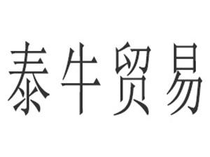 浙江泰牛�Q易有限公司