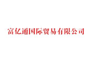 山东富亿通国际贸易有限公司