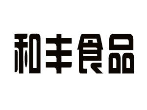 河南和�S食品有限公司