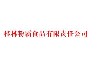 桂林粉霸食品有限责任公司