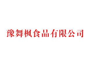 漯河市豫舞枫食品有限公司