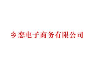鹤壁市乡恋电子商务有限公司