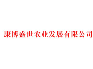 河南省康博盛世农业发展有限公司