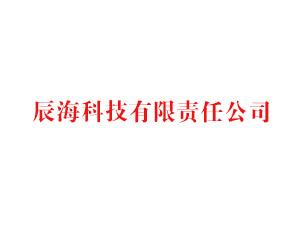 河南辰海科技有限�任公司