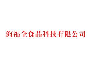 江苏海福全食品科技有限公司