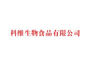 河南科�S生物食品有限公司