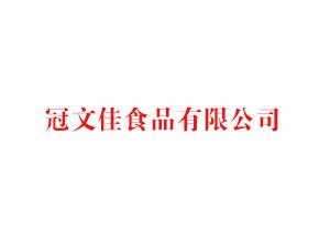 河南省冠文佳食品有限公司