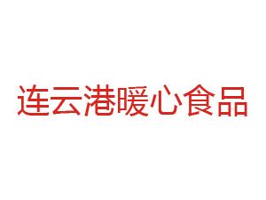 连云港暖心食品有限公司