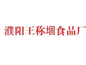 濮阳王称堌食品厂