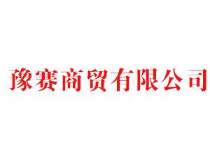 河南赛豫商贸有限公司