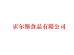 郑州霍尔斯食品有限公司企业LOGO