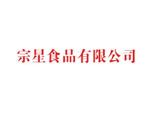 郑州宗星食品有限公司