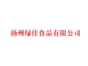 扬州绿佳食品有限公司