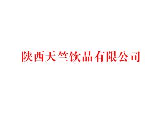 陕西天竺饮品有限公司