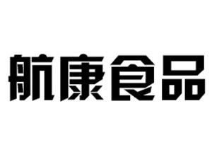 广州航康食品有限公司