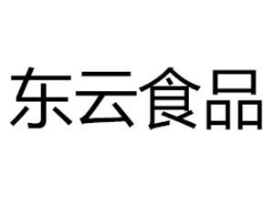 山东东云食品有限公司