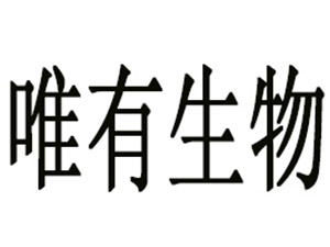 湖南唯有生物科技有限公司