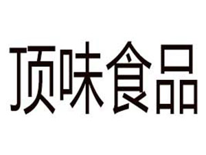 安徽顶味食品?#37026;?#20844;司