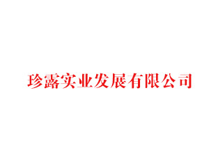 上海珍露实业发展有限公司