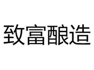 上海崇明致富酿造有限公司