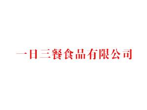 广州市一日三餐食品有限公司