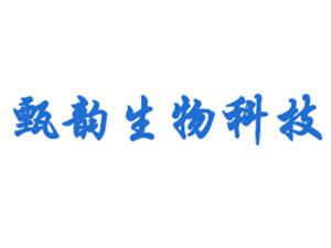 山东甄韵生物科技有限公司
