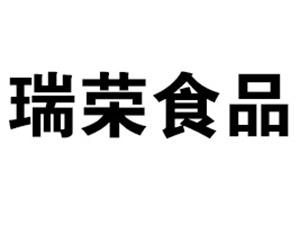 青岛瑞荣食品有限公司