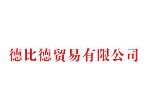 广州市德比德贸易有限公司