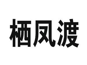 湖南凤楚食品科技有限公司
