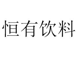 广州恒有饮料食品有限公司