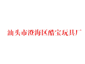 汕�^市澄海�^酷��玩具�S
