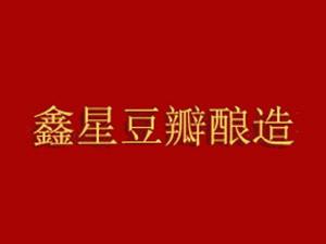 成都鑫星豆瓣酿造有限公司