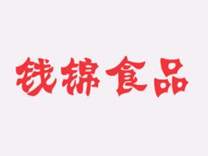 江苏钱锦食品?#37026;?#20844;司