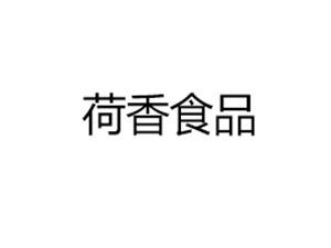 青�u荷香食品配料有限公司