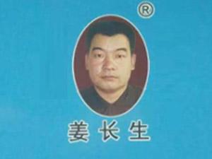 济宁市任城区姜长生味业加工厂