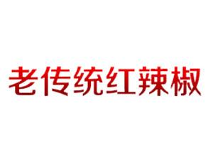山西老�鹘y�t辣椒制品有限公司
