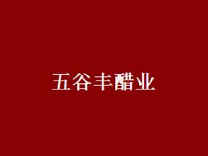 山西五谷�S醋�I有限公司