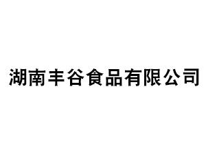 湖南丰谷食品有限公司
