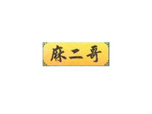 四川麻二哥食品�_�l有限公司