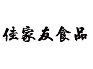 四川佳家友食品有限公司