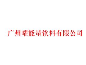 广州曜能量饮料有限公司