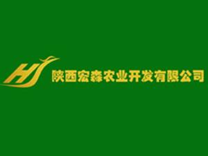 陕西宏森农业开发有限公司