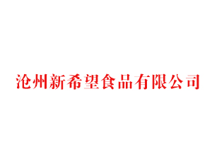 沧州新希望食品有限公司