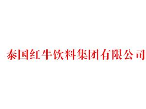 泰国红牛维生素功能饮料集团有限公司