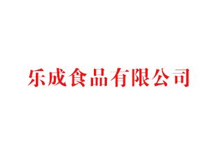 河南乐成食品有限公司企业LOGO
