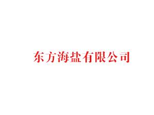 山东盐业集团东方海盐有限公司企业LOGO