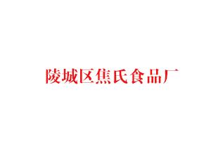山东省德州市陵城区焦氏食品厂