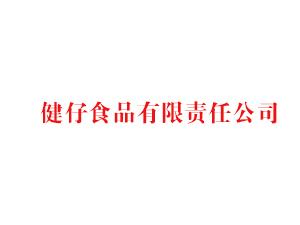 赤峰健仔食品有限责任公司