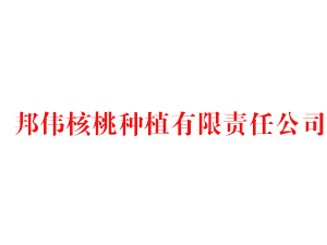 (云南)盈江县邦伟核桃种植有限责任公司